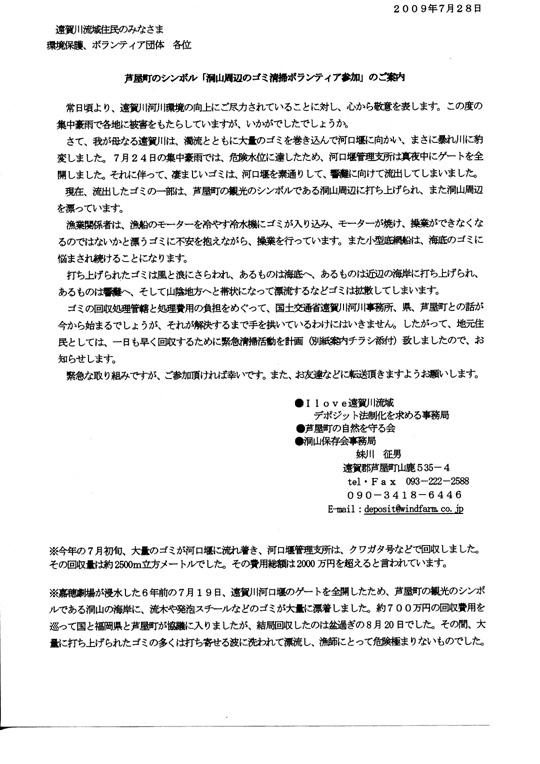 お知らせ文.jpg