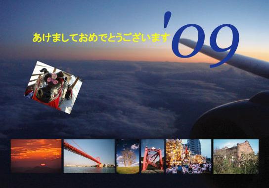 年賀状09blog_a.jpg