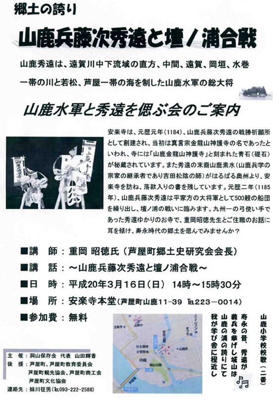 重岡先生講話3月16日mg026.jpg