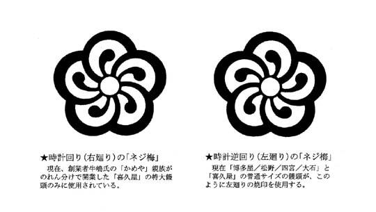 blog-nejiume.jpg